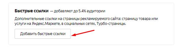 Динамические объявления Яндекс.Директа