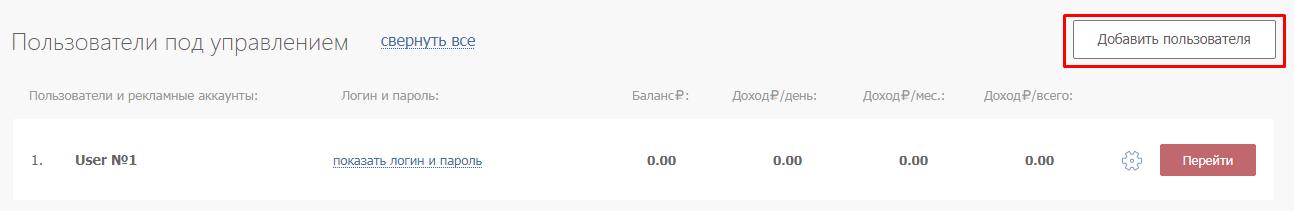 Добавление пользователя в Click.ru