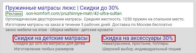 Дополнительные ссылки в объявлениях в Google Ads