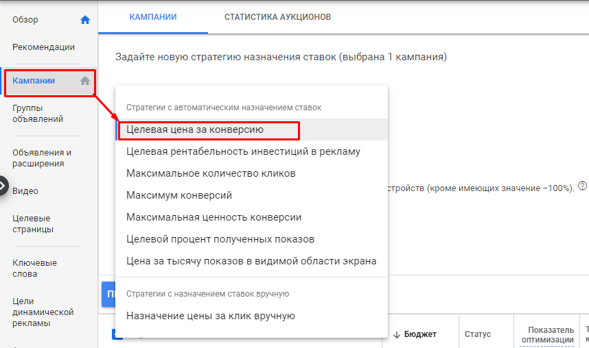 Настройка автоматизированной стратегии в Google Ads