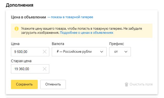 Настройка дополнений в Яндекс.Директе