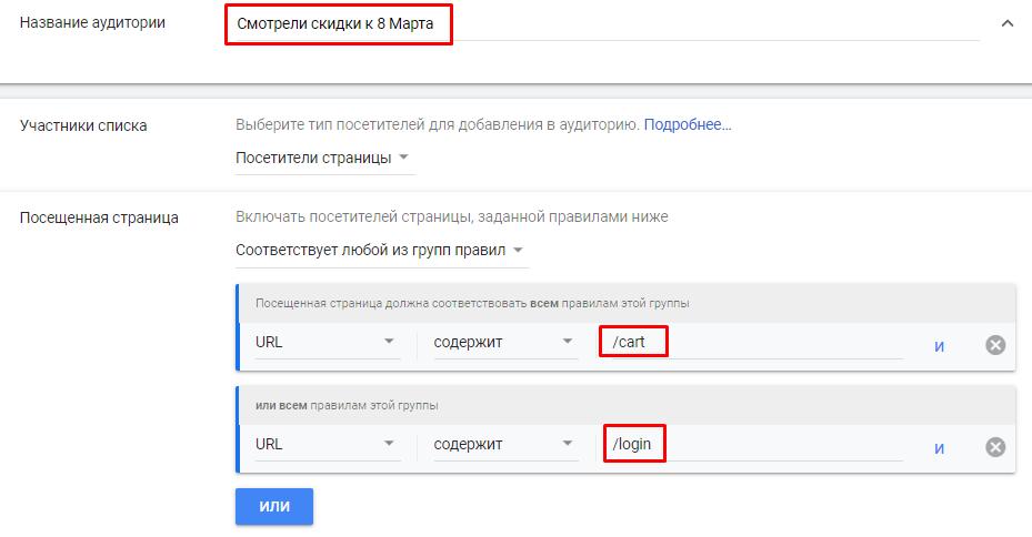 Настройка новой аудитории ремаркетинга в Google Ads