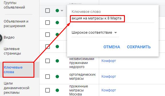 Обновление списка ключевых слов в Google Ads