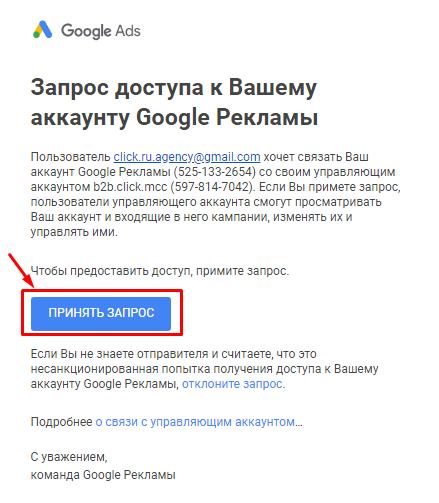 Подтверждение доступа к аккаунту Google Ads