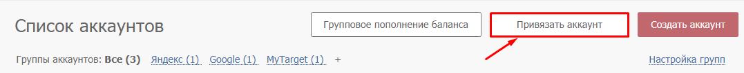 Привязка аккаунта в Click.ru