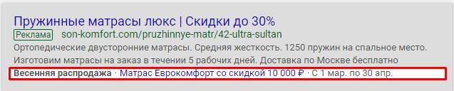 Расширение Промоакция в Google Ads