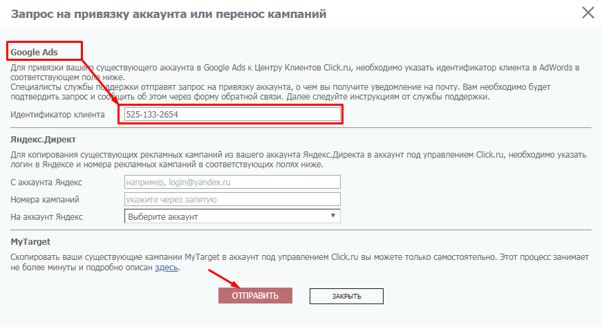 Запрос на привязку аккаунта Google Ads