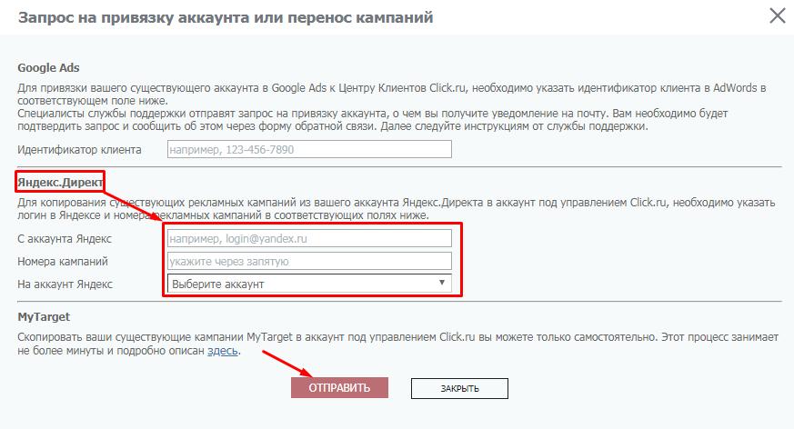 Запрос на привязку аккаунта Яндекс.Директ