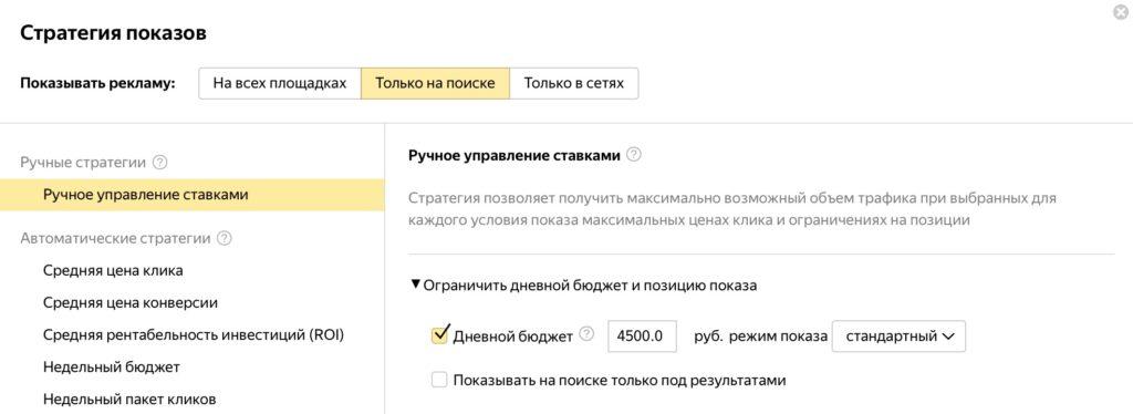 Ограничение дневного бюджета в Яндекс.Директе