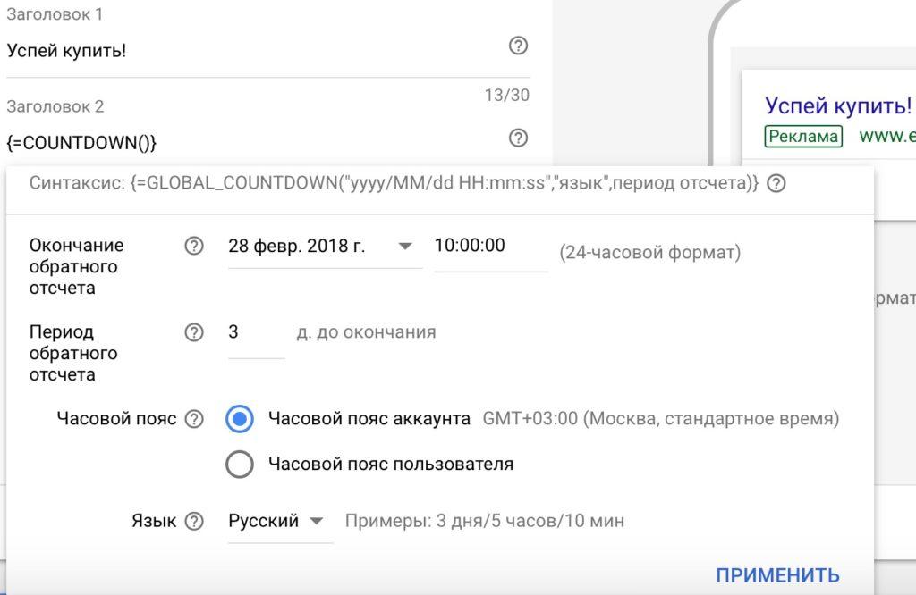 Настройка таймера обратного отсчета в Google Ads