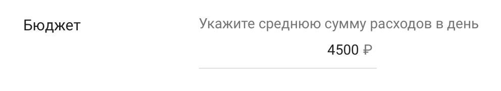 Установление средней дневной суммы бюджета в Яндекс.Директе