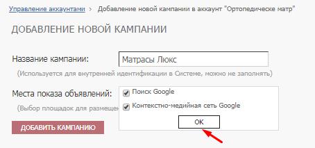 Добавление кампании в аккаунт Google Ads