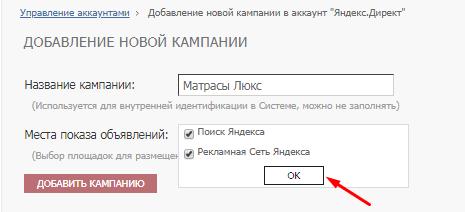 Перенос кампании в Яндекс.Директ