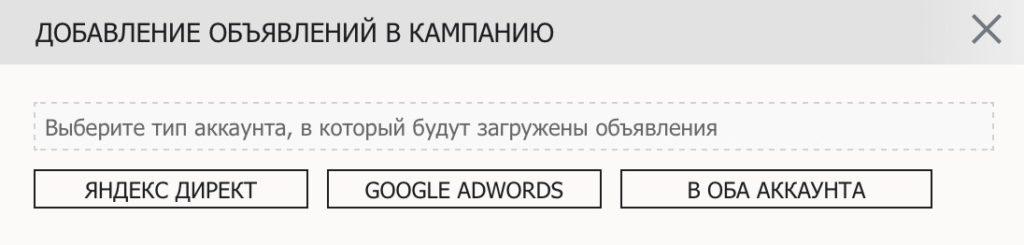 Как запустить рекламу в Директ или AdWords