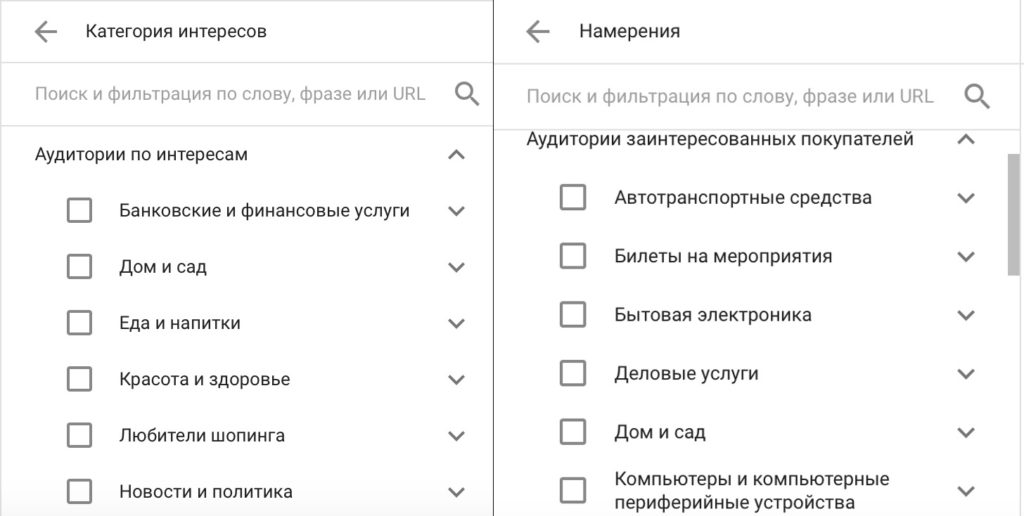 Сравнение аудитории по намерениям и интересам в Google Ads