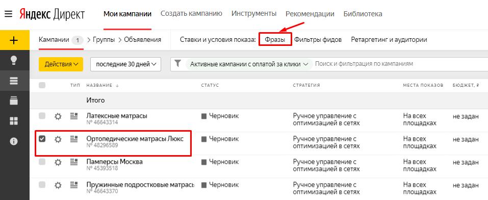 Добавление минус-слов на уровне ключевого слова в Яндекс.Директе