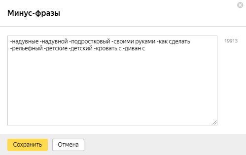 Добавление минус-фраз в Яндекс.Директе