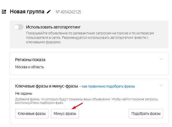 Добавление минус-фраз в группу объявлений в Яндекс.Директе