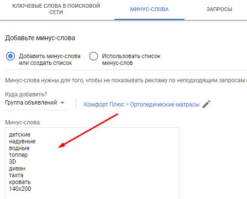 Добавление минус-слов в новых список в Google Ads