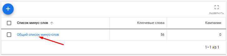 Добавление списка минус-слов в Google Ads