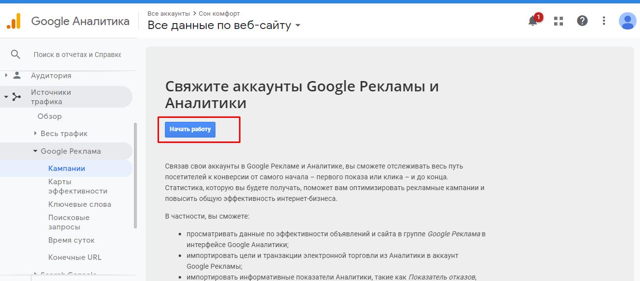 Интеграция аккаунтов Google Рекламы и Google Аналитики