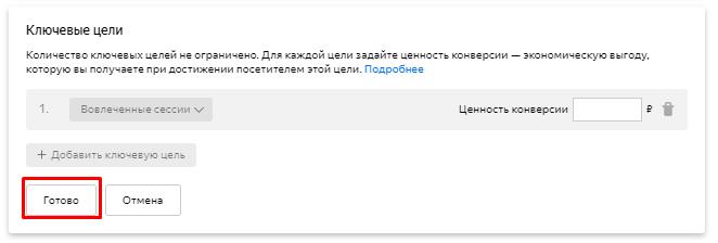 Ключевые цели в Яндекс.Директе