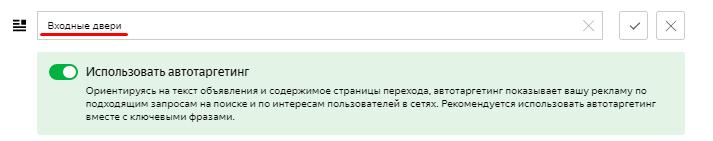 Настройка автотаргетинга в Яндекс.Директе