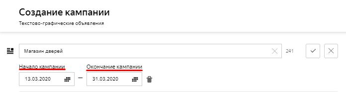 Настройка дат показа кампании в Яндекс.Директе