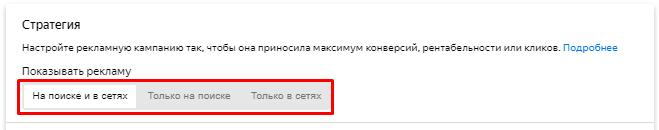 Настройка места показа в Яндекс.Директе