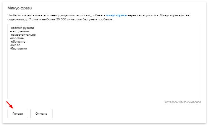Настройка минус-слов в Яндекс.Директе