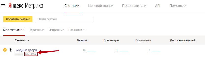 Присвоение номера счетчику в Яндекс.Метрике