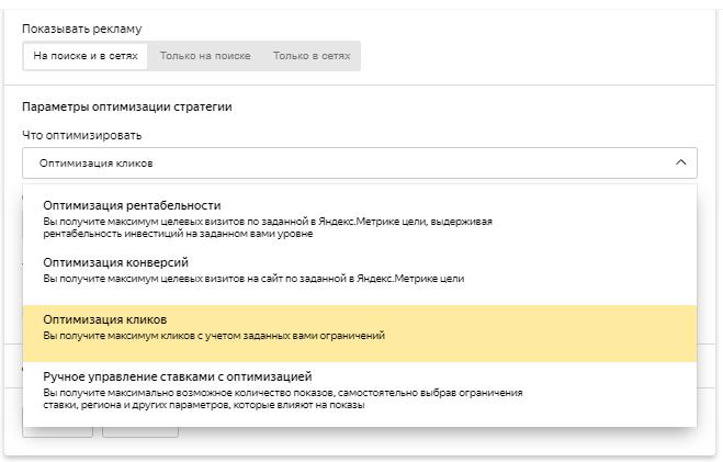 Параметры оптимизации стратегии в Яндекс.Директе