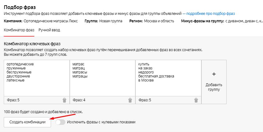 Подбор фраз в Яндекс.Директе