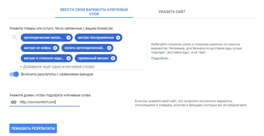 Подбор ключевых слов в Google Рекламе