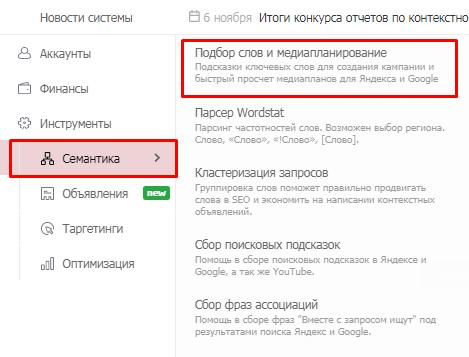 Подбор слов в Click.ru