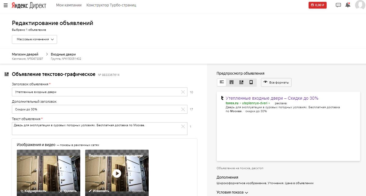 Предварительный просмотр объявлений в Яндекс.Директе