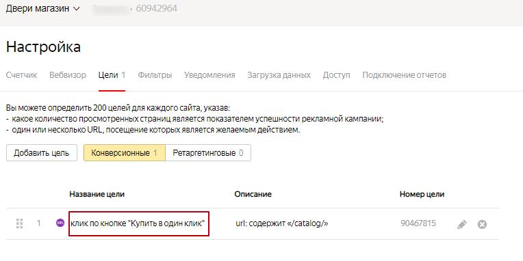 Привязка цели к счетчику в Яндекс.Метрике