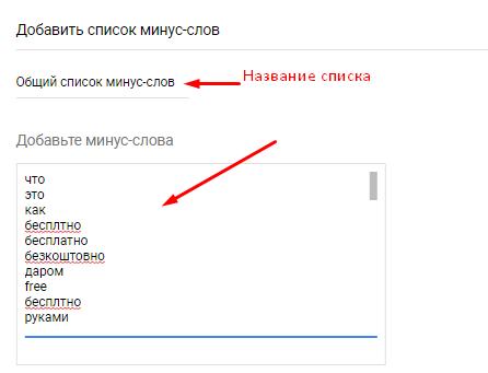 Работа со списками в Google Ads