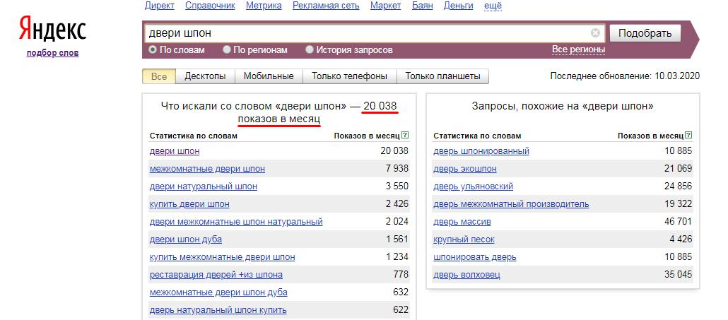 Расширение списка опорных слов в Яндекс Wordstat