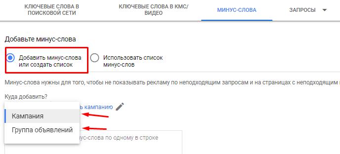 Создание нового списка минус-слов в Google Ads