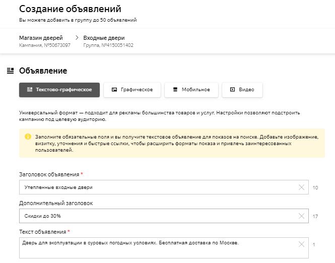 Настройка объявлений в Яндекс.Директе