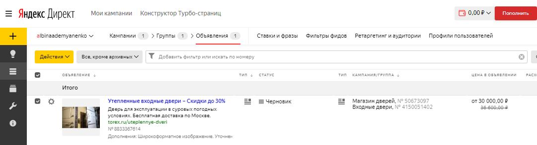 Страница просмотра объявлений в Яндекс.Директе