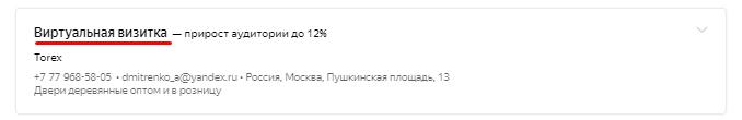 Виртуальная визитка в Яндекс.Директе