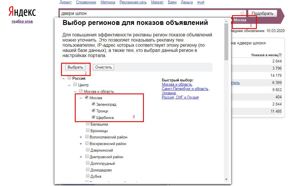 Выбор региона показов в Яндекс Wordstat