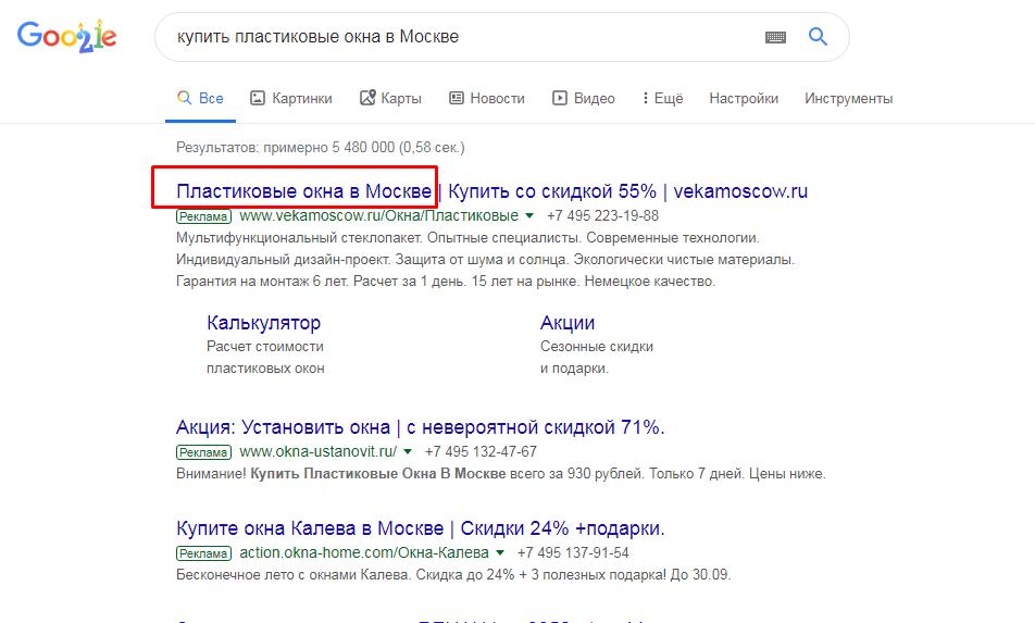 Выдача в Google по низкочастотному запросу