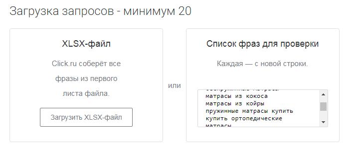 Загрузка запросов в сервис Click.ru