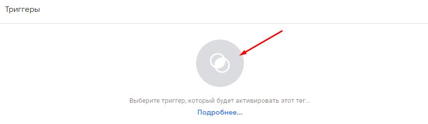 Диспетчер тегов Google – что это и как им пользоваться