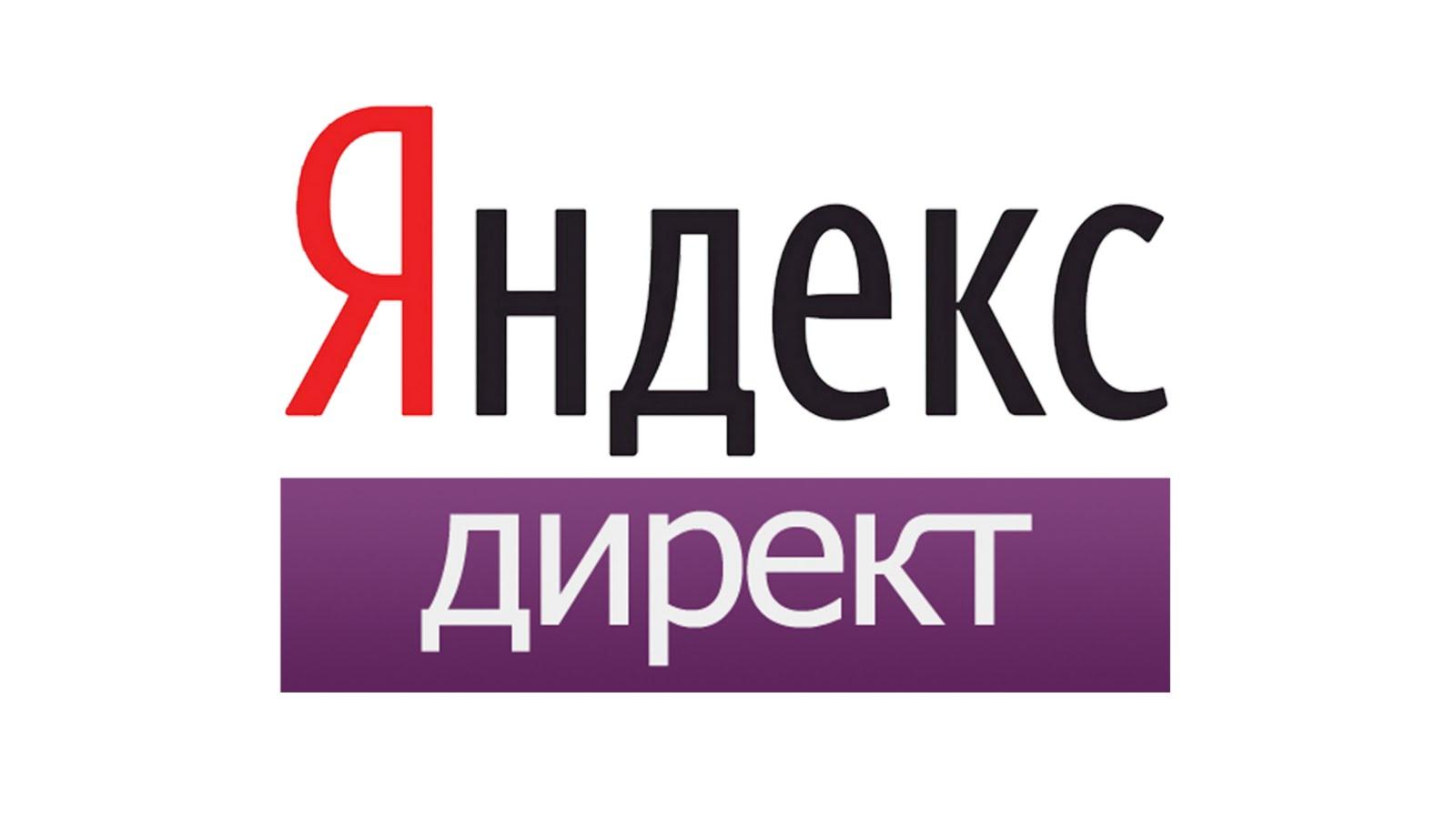 Как настроить контекстную рекламу в Яндекс.Директе: чек-лист