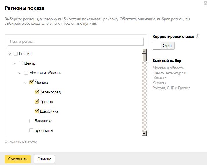 Как настроить контекстную рекламу в Яндекс.Директ: чек-лист