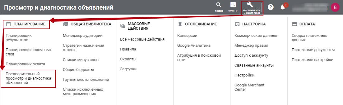 Инструмент для просмотра объявлений в Google Ads